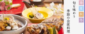 旬を味わう季節の会席料理