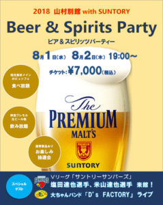 山村別館 with SUNTORY Beer & Spirits Party